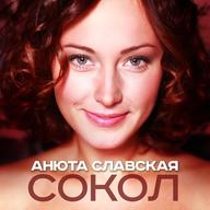 Сокол - Анюта Славская