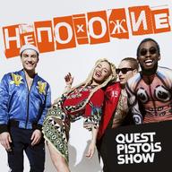 Непохожие - Quest Pistols Show