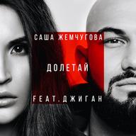 Долетай (feat. Джиган) - Саша Жемчугова