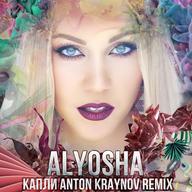 Капли (Anton Kraynov Remix) - Alyosha