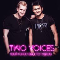 Твой голос вместо гудков - Two Voices