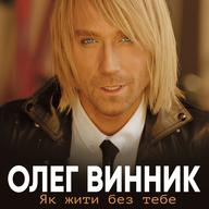 Ще мить - Олег Винник