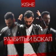Разбитый бокал - Kishe