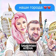 Наши города - Тамерлан и Алена Омаргалиева