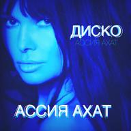 Диско - Ассия Ахат