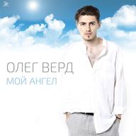 Мой Ангел - Олег Верд