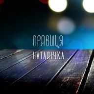 Наталічка - Правиця