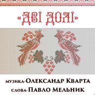 Дві долі - Александр Кварта