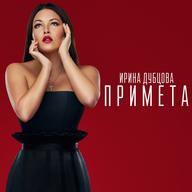 Примета - Ирина Дубцова