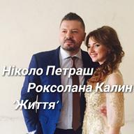 Життя - Ніколо Петраш і Роксолана Калин
