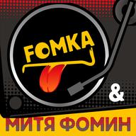 Мобилка - Митя Фомин & FOMKA
