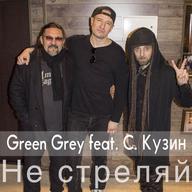 Не стреляй - Green Grey feat. Сергей Кузин