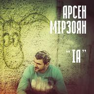 ІА - Арсен Мірзоян