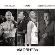 Молитва - TaRuta feat. Haydamaky & Борис Севастьянов