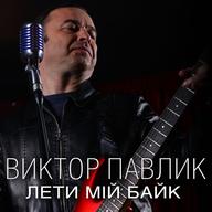 Лети мій байк - Віктор Павлік