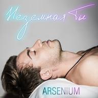 Неземная Ты - Arsenium