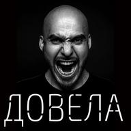 Довела (Roma Pafos Remix) - Вахтанг