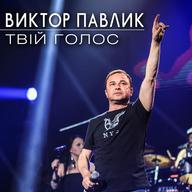 Твій Голос - Віктор Павлік