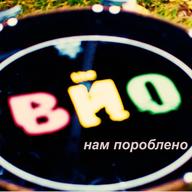 Нам Пороблено - The ВЙО