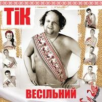 Свєта (Remix) - ТІК