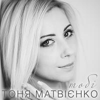 Тобі - Тоня Матвієнко