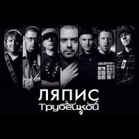 Андрюша - Ляпис Трубецкой