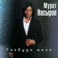 Алина - Мурат Насыров