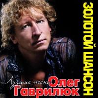 Юлия - Олег Гаврилюк