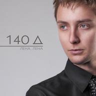 Лена - 140Д