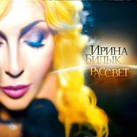 Кричи - Ирина Билык