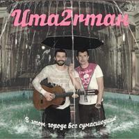 Оля из сети - Uma2rmaN
