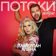 Потоки ветра - Тамерлан и Алена Омаргалиева