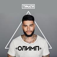 Где Ты, Где Я (feat. Егор Крид) - Тимати