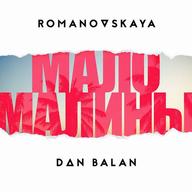 Мало Малины - Romanovskaya feat. Dan Balan