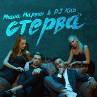 Стерва (feat. Миша Марвин) - DJ Kan